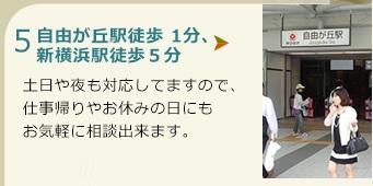 5 自由ヶ丘駅徒歩一分、新横浜駅徒歩5分