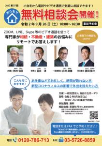2020.9/26無料相談会