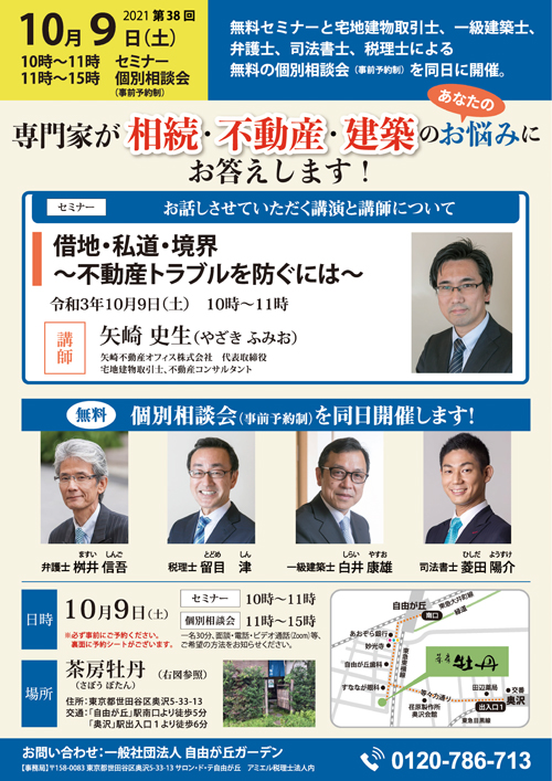 2020.10/9セミナーと無料個別相談